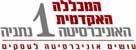 מכללת נתניה לימודים אקדמאים