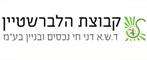 קבוצת הלברשטיין-ד.ש.א.חברה לבנייה