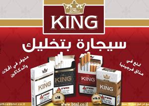 סיגריות KING