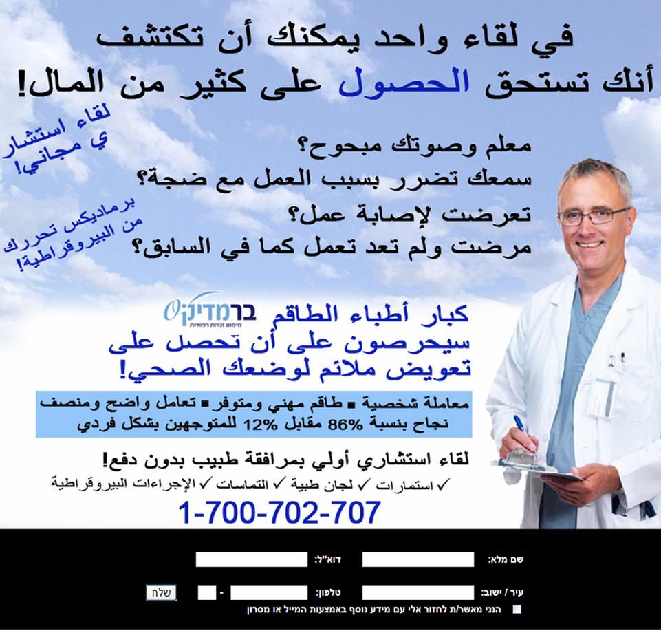ברמדיקס זכויות רפואיות